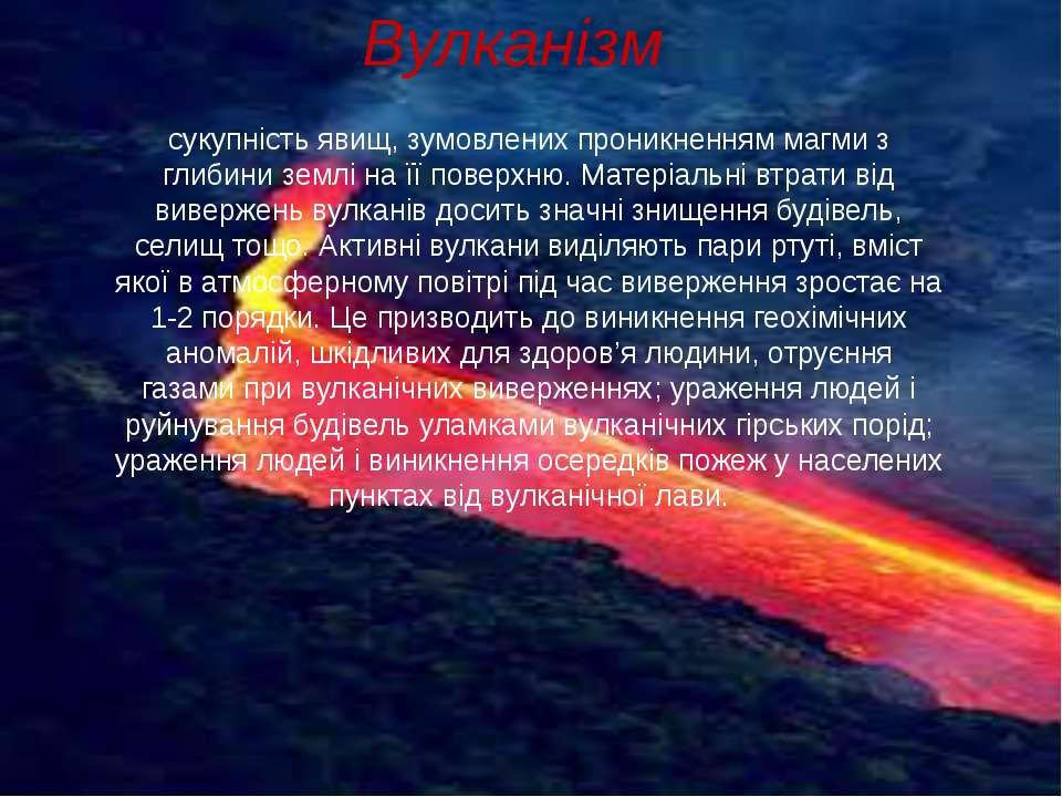 Вулканізм сукупність явищ, зумовлених проникненням магми з глибини землі на ї...