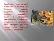 Завдання гармонізації відноситься до тих ще далеких етапів розвитку взаємодії...