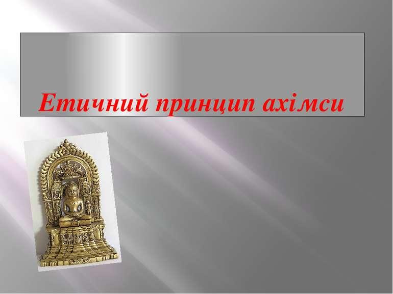 Етичний принцип ахімси