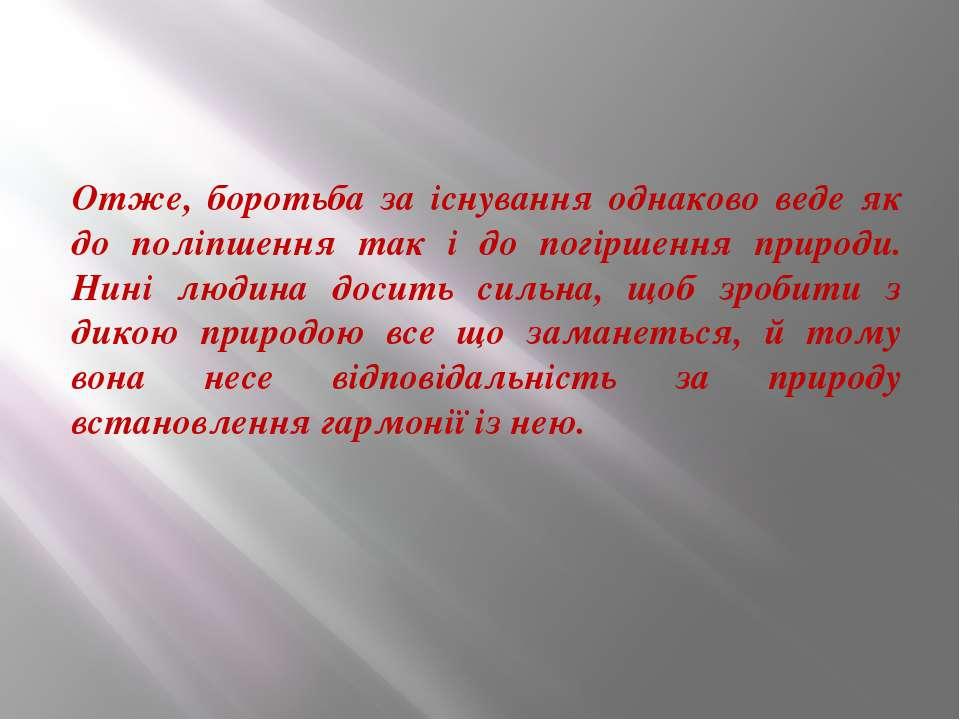 Отже, боротьба за існування однаково веде як до поліпшення так і до погіршенн...