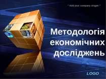 """Методологія економічних досліджень LOGO """" Add your company slogan """""""