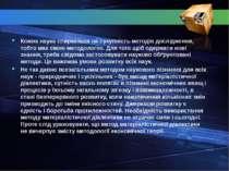 Кожна наука спирається на сукупність методів дослідження, тобто має свою мето...