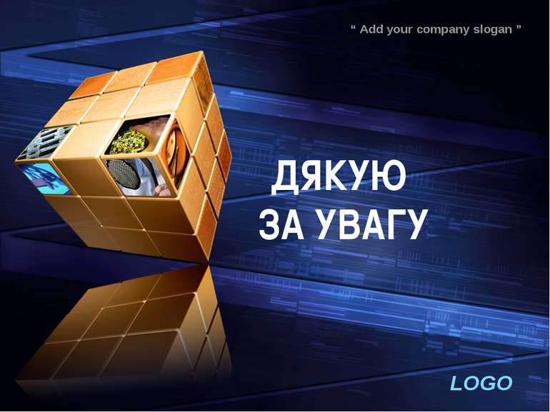 "ДЯКУЮ ЗА УВАГУ LOGO "" Add your company slogan """