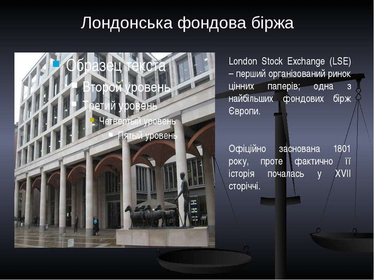 Лондонська фондова біржа London Stock Exchange (LSE) – перший організований р...
