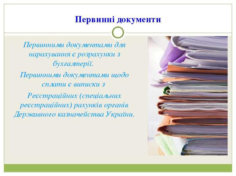 Первинні документи Первинними документами для нарахування є розрахунки з бухг...