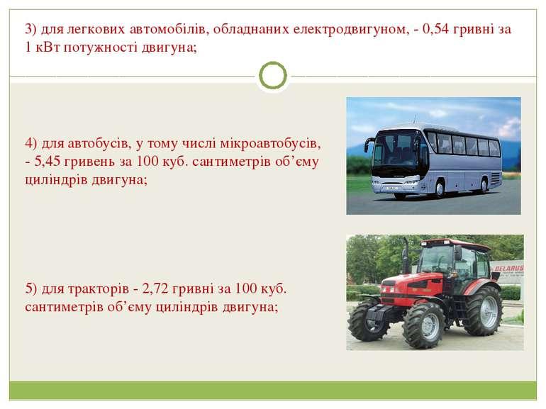 4) для автобусiв, у тому числi мiкроавтобусiв, - 5,45 гривень за 100 куб. сан...