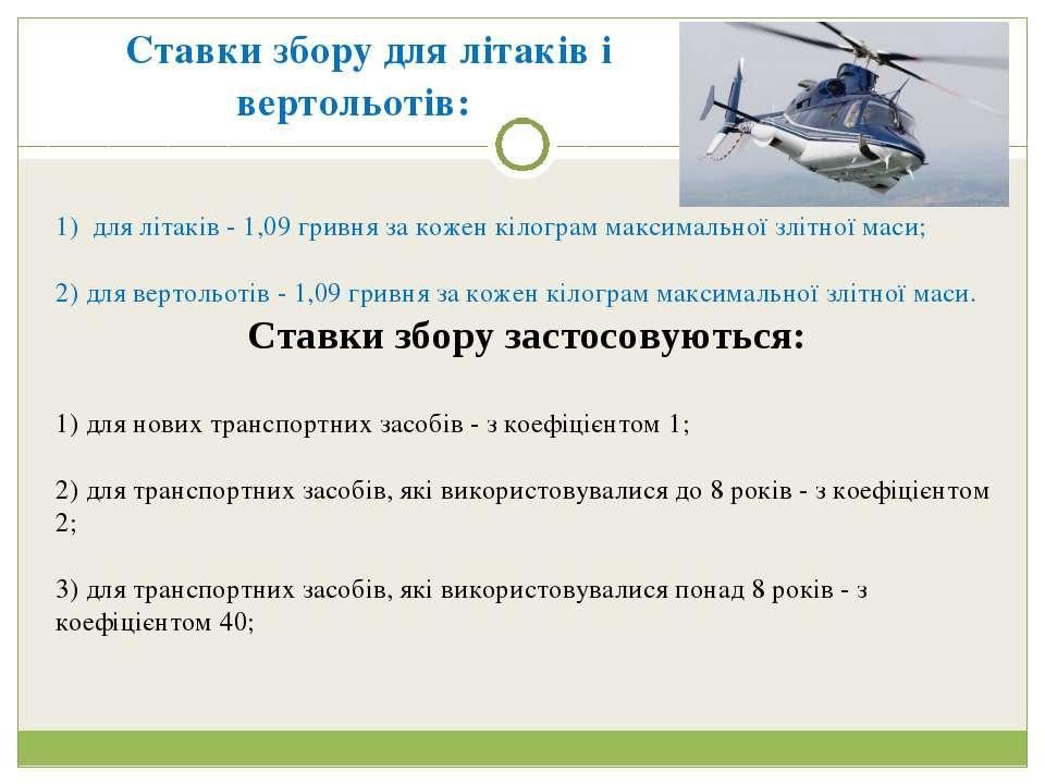 Ставки збору для лiтакiв i вертольотiв: 1) для лiтакiв - 1,09 гривня за кож...