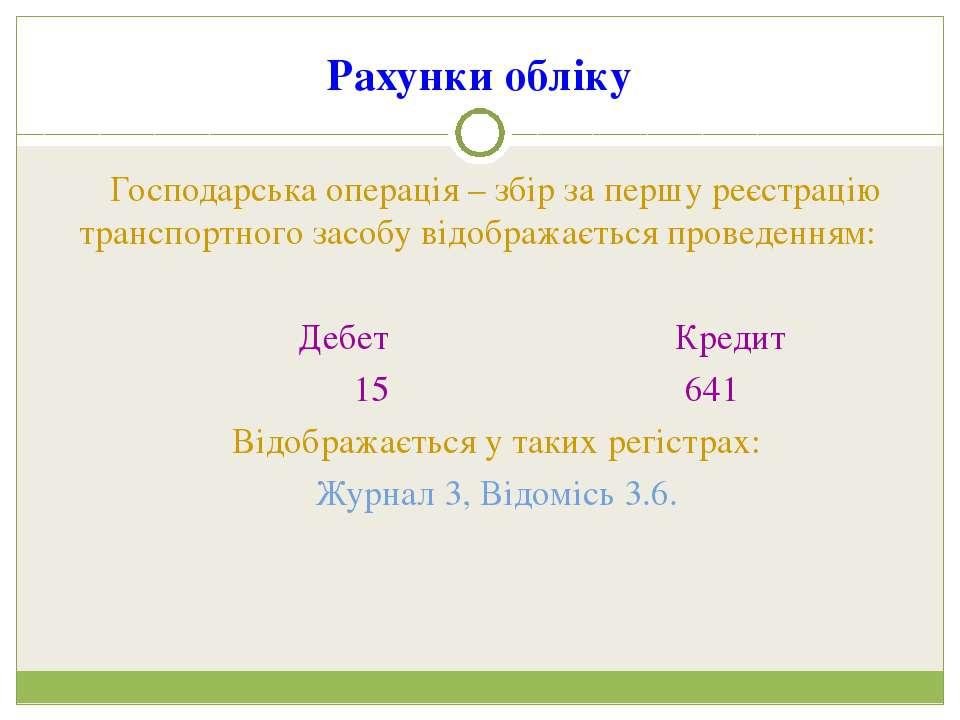 Рахунки обліку Господарська операція – збір за першу реєстрацію транспортного...