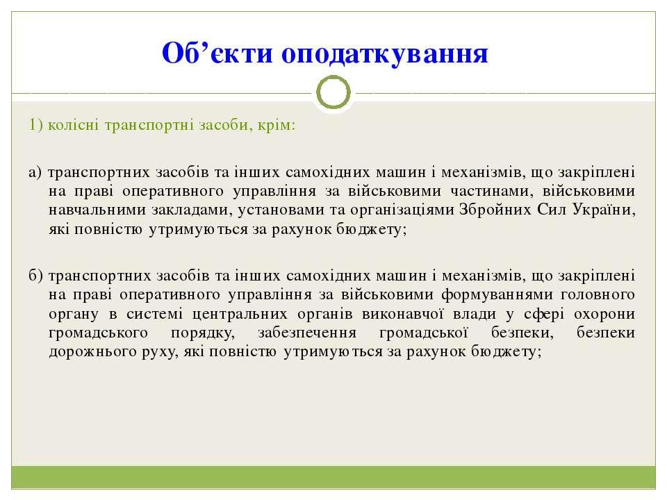 Об'єкти оподаткування 1) колiснi транспортнi засоби, крiм: а) транспортних з...