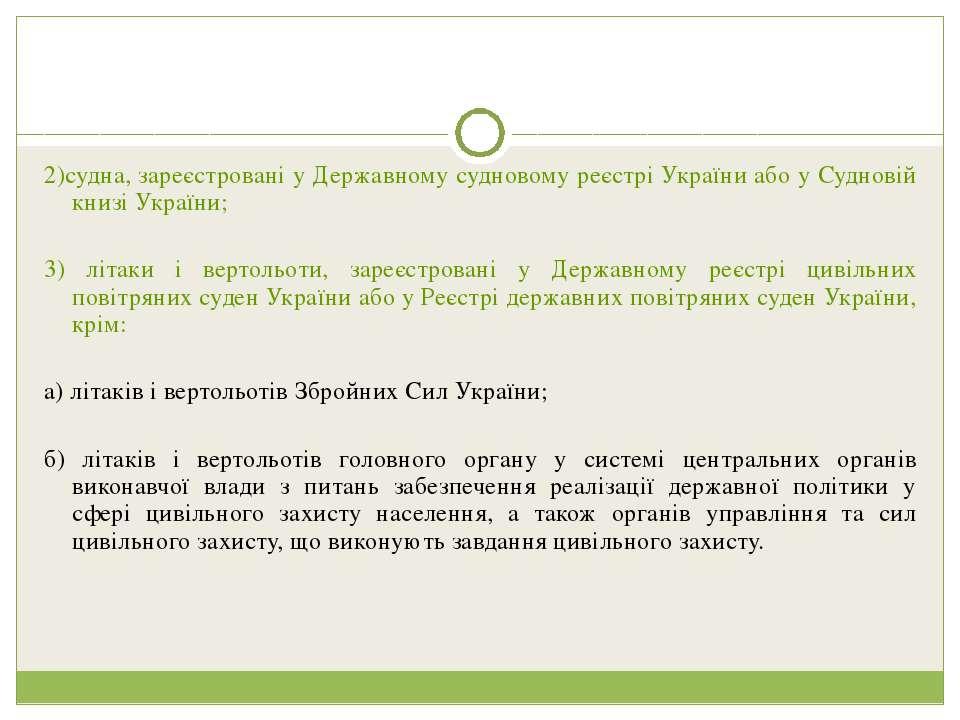 2)судна, зареєстрованi у Державному судновому реєстрi України або у Судновiй ...