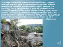 За останні сорок років катастрофічні повені Карпат та Криму спостерігались 12...