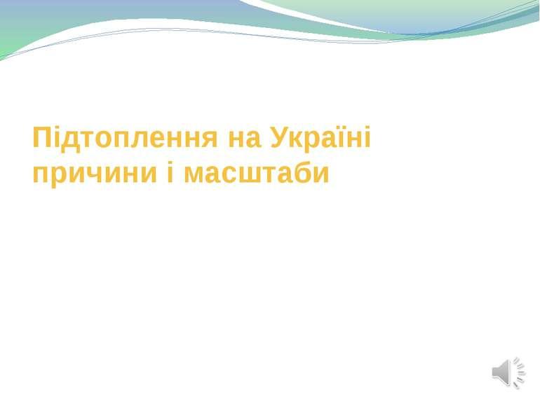 Підтоплення на Україні причини і масштаби