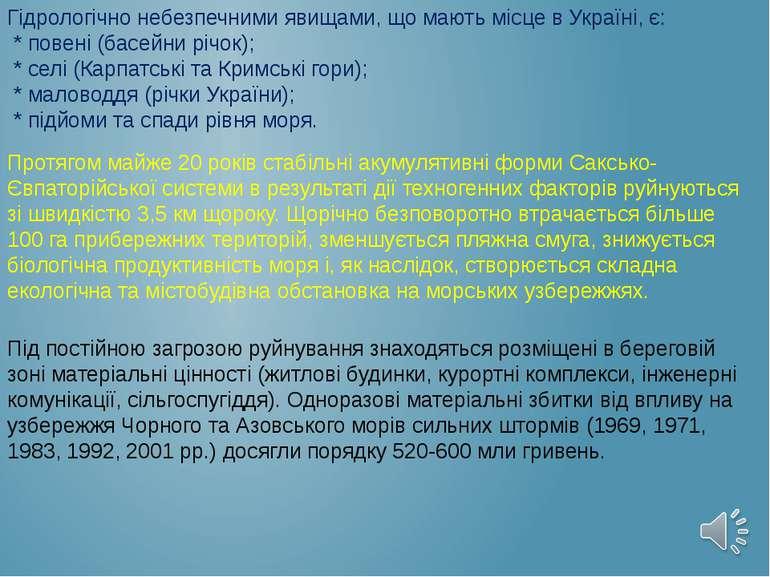 Гідрологічно небезпечними явищами, що мають місце в Україні, є: * повені (бас...