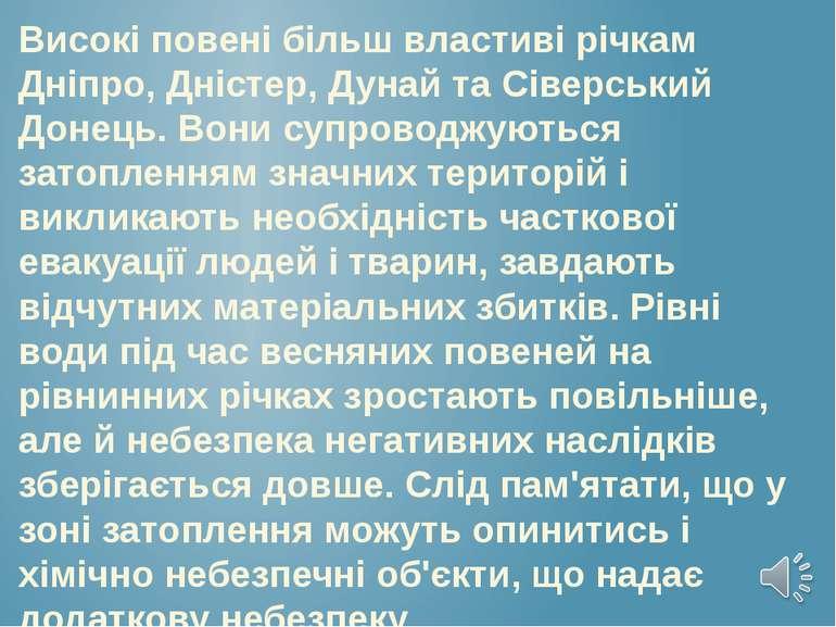 Високі повені більш властиві річкам Дніпро, Дністер, Дунай та Сіверський Доне...