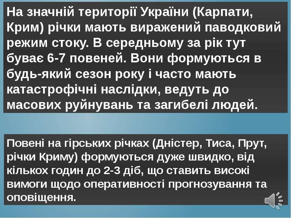 На значній території України (Карпати, Крим) річки мають виражений паводковий...