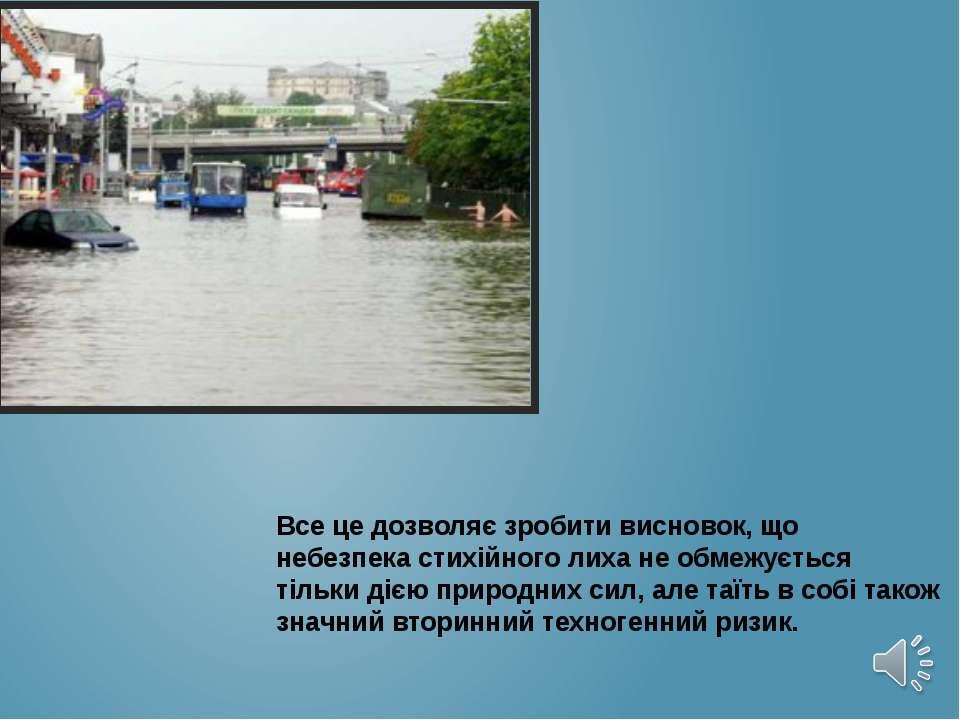 Все це дозволяє зробити висновок, що небезпека стихійного лиха не обмежується...