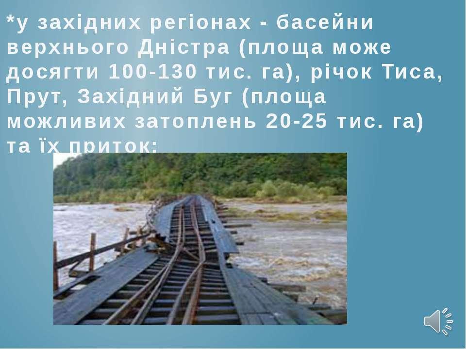 *у західних регіонах - басейни верхнього Дністра (площа може досягти 100-130 ...