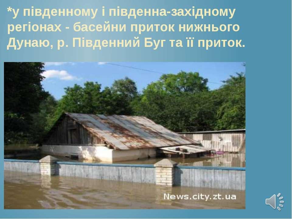 *у південному і південна-західному регіонах - басейни приток нижнього Дунаю, ...