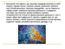 Визнання того факту, що наукова традиція включає в себе поряд з явним також і...