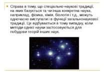 Справа в тому, що спеціально-наукові традиції, на яких базується та чи інша к...