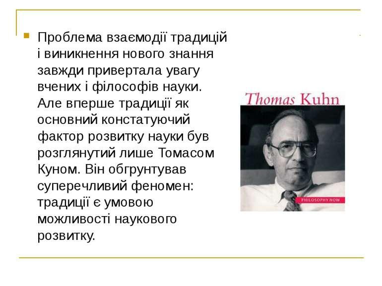 Проблема взаємодії традицій і виникнення нового знання завжди привертала уваг...