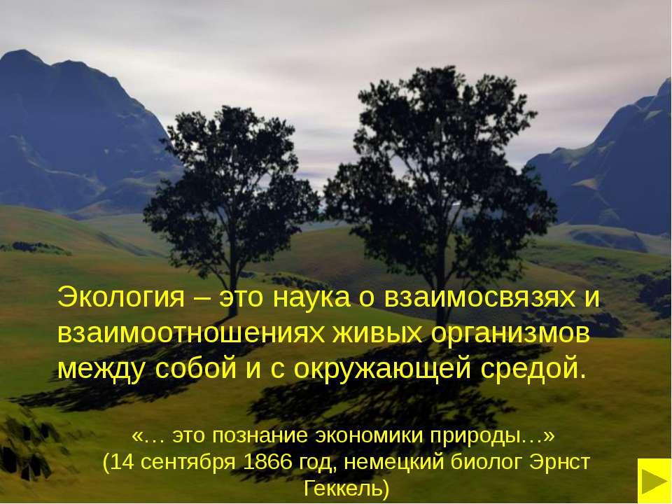Экология – это наука о взаимосвязях и взаимоотношениях живых организмов между...