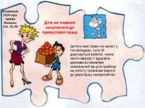 Діти не повинні залучатися до примусової праці Конвенція ООН про права дитини...