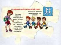Особлива турбота про дітей сиріт Конвенція ООН про права дитини Ст. 20,21,25 ...