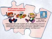 Всі діти мають право на повноцінне харчування Конвенція ООН про права дитини ...