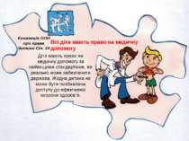 Всі діти мають право на медичну допомогу Конвенція ООН про права дитини Ст. 2...