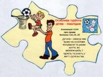 Дитина – інвалід має право на особливе піклування та умови життя, які забезпе...