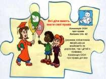 Конвенція ООН про права дитини Ст. 42 Держава зобов'язана якнайширше знайомит...