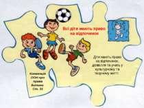 Всі діти мають право на відпочинок Конвенція ООН про права дитини Ст. 31 Діти...