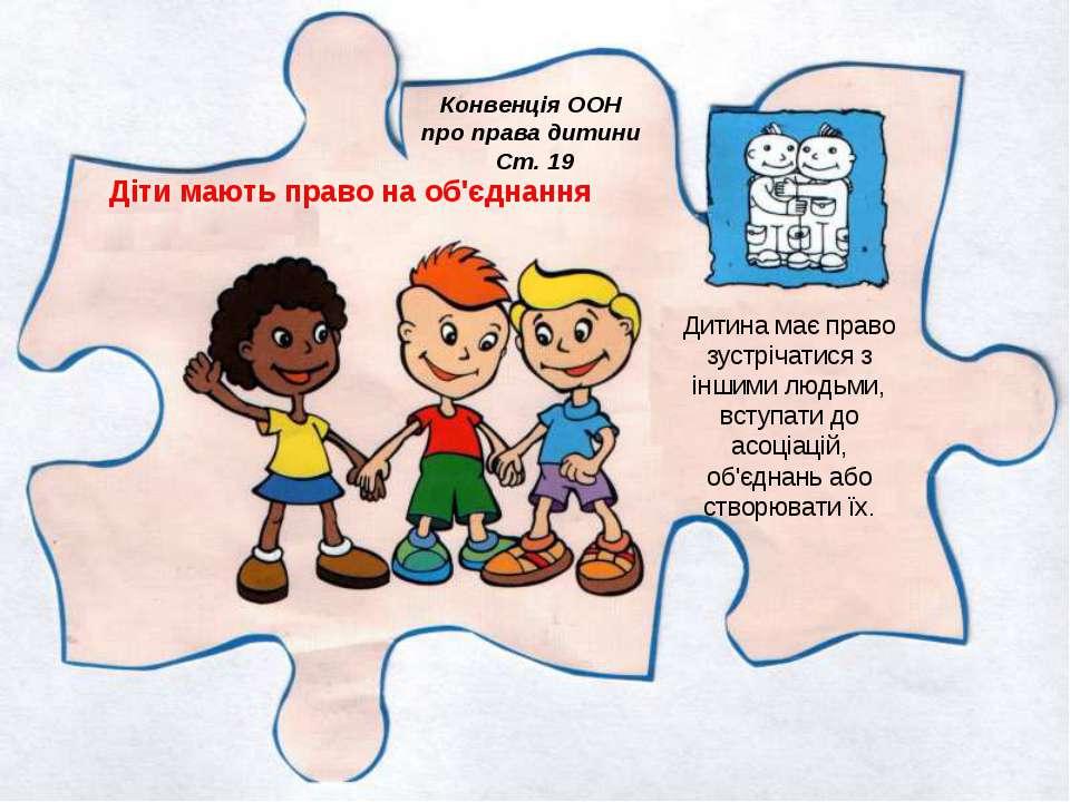 Діти мають право на об'єднання Конвенція ООН про права дитини Ст. 19 Дитина м...