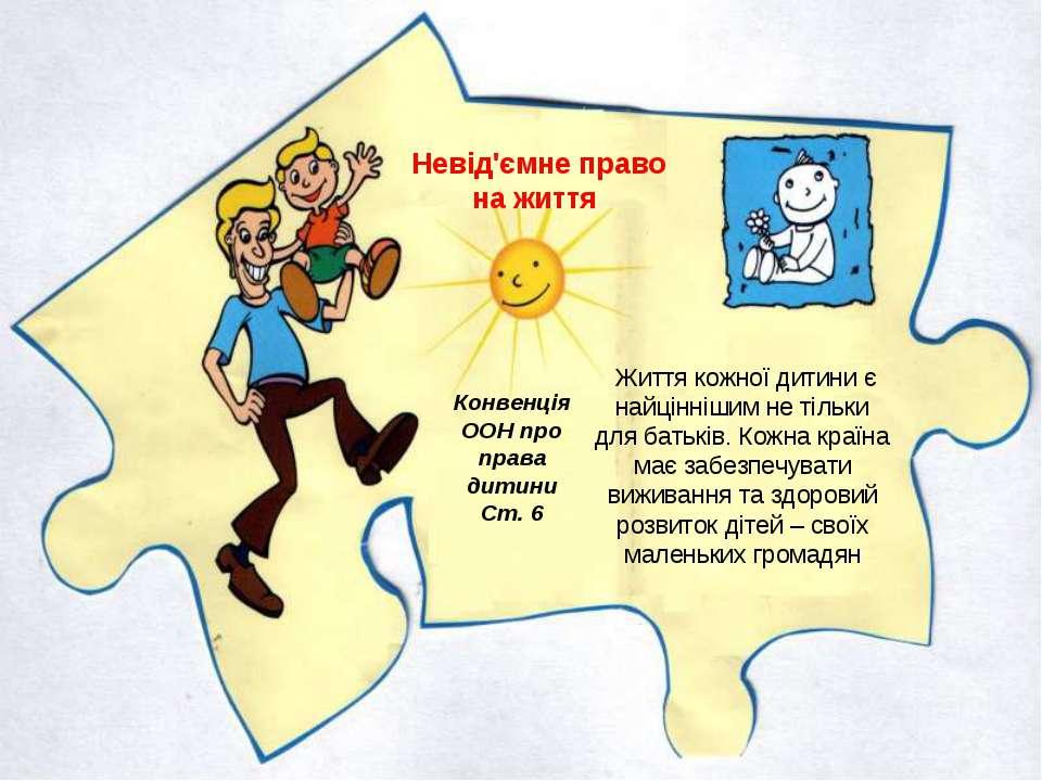 Невід'ємне право на життя Конвенція ООН про права дитини Ст. 6 Життя кожної д...