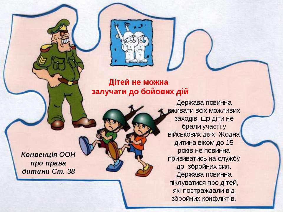Конвенція ООН про права дитини Ст. 38 Дітей не можна залучати до бойових дій ...