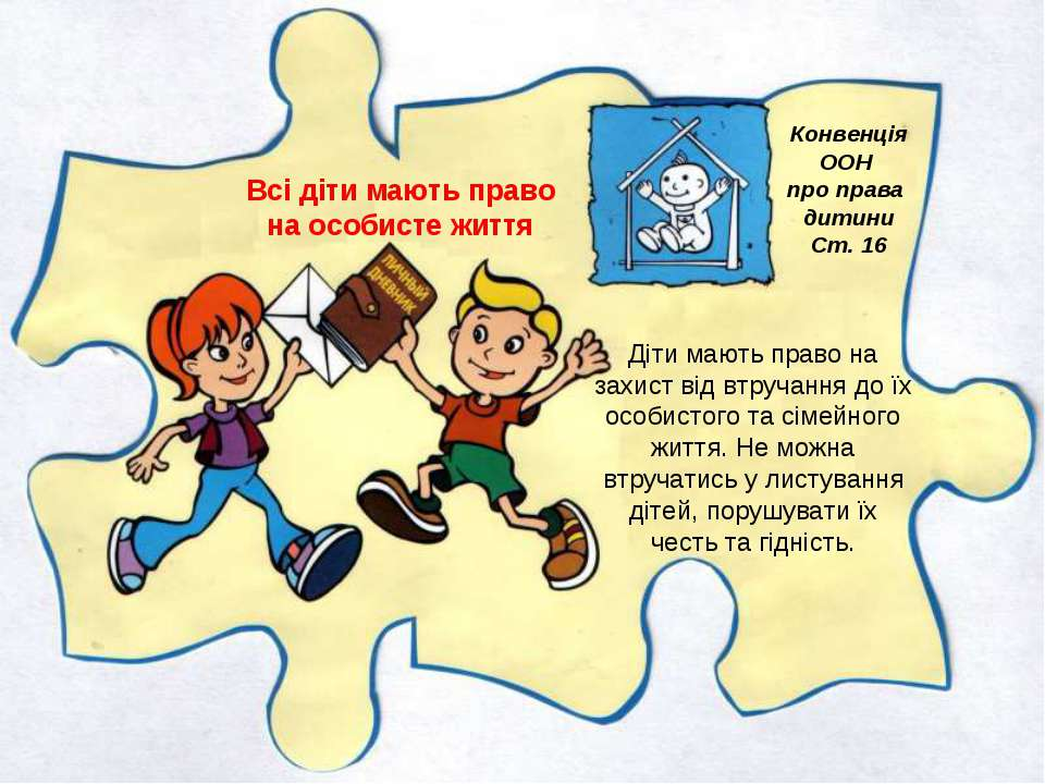 Всі діти мають право на особисте життя Конвенція ООН про права дитини Ст. 16 ...