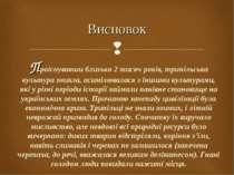 Висновок Проіснувавши близько 2 тисяч років, трипільська культура зникла, аси...
