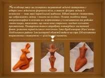 На особливу увагу заслуговують теракотові жіночі статуетки з підкреслено жіно...