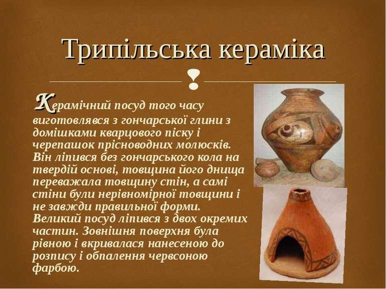 Керамічний посуд того часу виготовлявся з гончарської глини з домішками кварц...