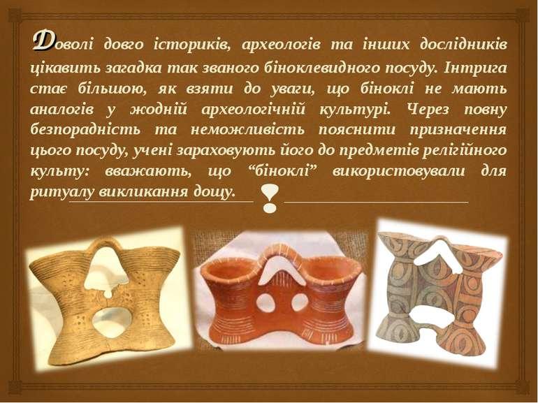 Доволі довго істориків, археологів та інших дослідників цікавить загадка так ...