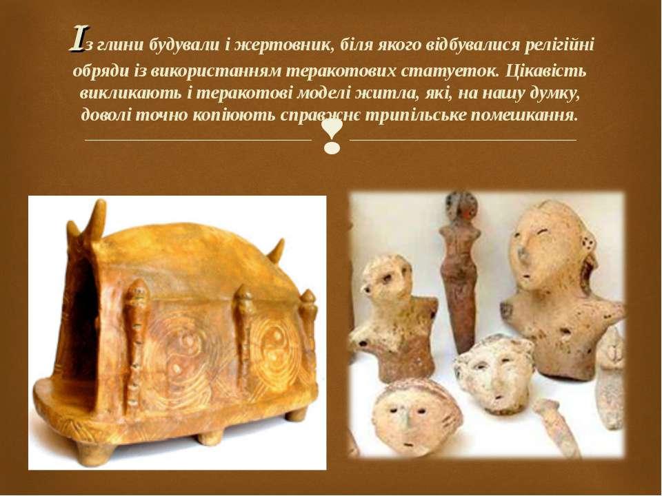 Із глини будували і жертовник, біля якого відбувалися релігійні обряди із вик...
