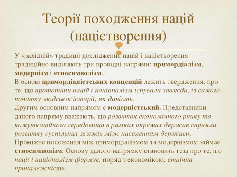 Теорії походження націй (націєтворення) У «західній» традиції дослідження нац...