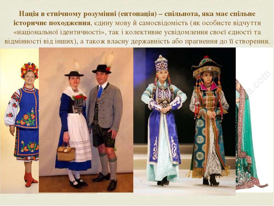 Нація в етнічному розумінні (ентонація) – спільнота, яка має спільне історичн...