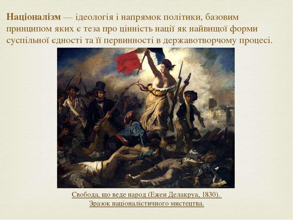 Націоналізм — ідеологія і напрямок політики, базовим принципом яких є теза пр...