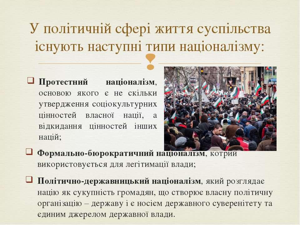 У політичній сфері життя суспільства існують наступні типи націоналізму: Форм...