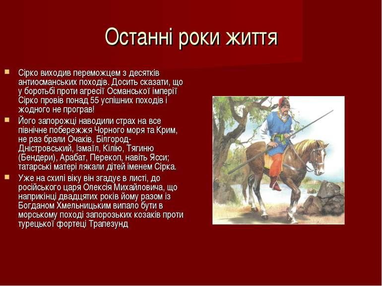 Останні роки життя Сірко виходив переможцем з десятків антиосманських походів...