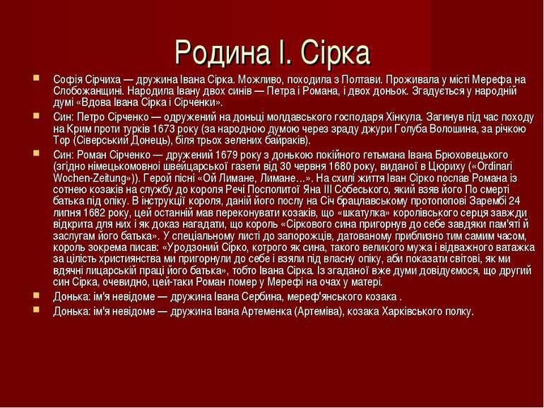 Родина І. Сірка Софія Сірчиха — дружина Івана Сірка. Можливо, походила з Полт...