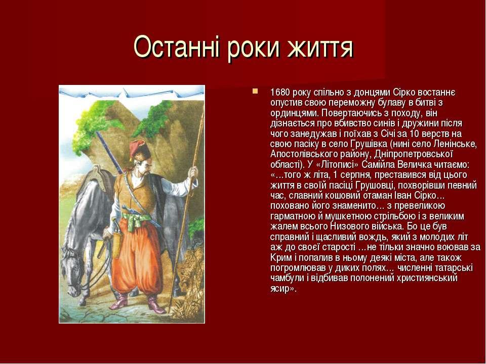 Останні роки життя 1680 року спільно з донцями Сірко востаннє опустив свою пе...