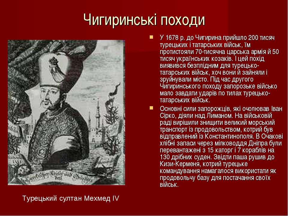Чигиринські походи У 1678 р. до Чигирина прийшло 200 тисяч турецьких і татарс...